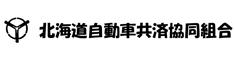 hjk.jpg北海道自動車共済ロゴ