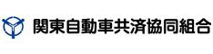 kjk.jpg関東自動車共済ロゴ